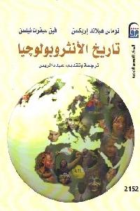 325 - تحميل كتاب تاريخ الأنثروبولوجيا pdf لـ توماس هيلاند إريكسن و فين سيفرت نيلسن