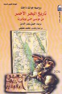 327 - تحميل كتاب تاريخ البحر الأحمر من موسى حتى بونابرت pdf لـ روجيه جوانت دا جنت