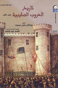 331 - تحميل كتاب تاريخ الحروب الصليبية (جزئين) pdf لـ جوناثان رايلي سميث