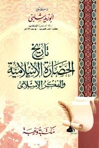 333 - تحميل كتاب تاريخ الحضارة الإسلامية والفكر الإسلامي pdf لـ د. أبو زيد شلبي
