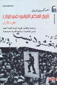 334 - تحميل كتاب تاريخ الحكم النيابي في إيران - جزئين pdf لـ أحمد كسروي تبريزي
