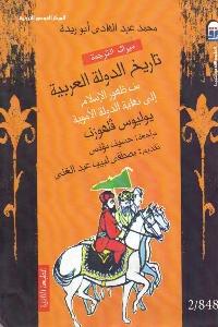 336 - تحميل كتاب تاريخ الدولة العربية من ظهور الإسلام إلى نهاية الدولة الأموية Pdf لـ يوليوس فلهوزن