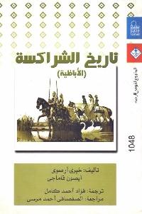 339 - تحميل كتاب تاريخ الشراكسة (الأباظية) pdf لـ خيري أرصوى - آيصون قاماجي