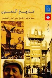 340 - تحميل كتاب تاريخ الصين منذ ما قبل التاريخ حتى القرن العشرين Pdf لـ هيلدا هوخام