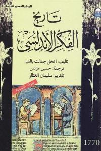 342 - تحميل كتاب تاريخ الفكر الأندلسي pdf لـ أنخل جنثالث بالنثيا