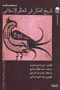 344 - تحميل كتاب تاريخ الفكر في العالم الإسلامي (المجلد 2-3) pdf لـ كروث إيرنانديث