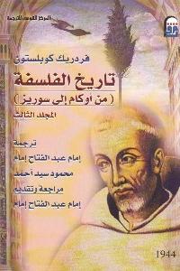347 - تحميل كتاب تاريخ الفلسفة من أوكام إلى سوريز pdf لـ فردريك كوبلستون