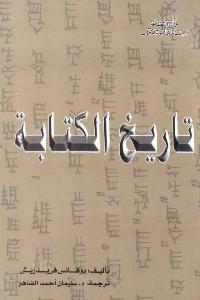 350 - تحميل كتاب تاريخ الكتابة pdf لـ يوهانس فريدريش