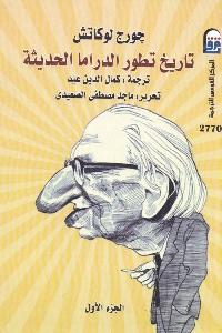 353 - تحميل كتاب تاريخ تطور الدراما الحديثة - جزئين pdf لـ جورج لوكاتش