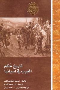 355 - تحميل كتاب تاريخ حكم العرب في إسبانيا pdf لـ خوسيه أنطونيو كنده