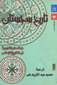 356 200x300 - تحميل كتاب تاريخ سجستان من المصادر الفارسية في التاريخ الإسلامي pdf