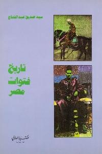 357 - تحميل كتاب تاريخ فتوات مصر ومعاركهم الدامية pdf لـ سيد صديق عبد الفتاح