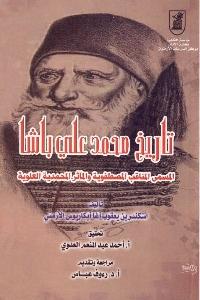 359 - تحميل كتاب تاريخ محمد علي باشا pdf لـ اسكندر بن يعقوب أغا أبكاريوس الأرمني