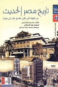 361 - تحميل كتاب تاريخ مصر الحديث من النهضة في القرن التاسع عشر إلى مبارك pdf لـ ماسيمو كامبانيني