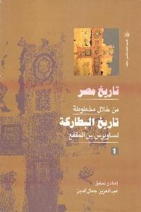 362 - تحميل كتاب تاريخ مصر من خلال مخطوطة تاريخ البطاركة ( 10 أجزاء) pdf لـ ساوريس بن المقفع