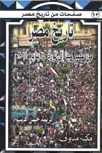 363 - تحميل كتاب تاريخ مصر من عصر مينا إلى ثورة 25 يناير 2011 م pdf لـ كريمة حسن الديب