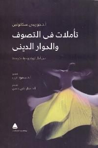 364 - تحميل كتاب تأملات في التصوف والحوار الديني pdf لـ د. جوزيبي سكاتولين