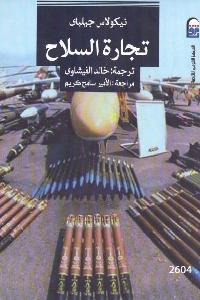 366 - تحميل كتاب تجارة السلاح pdf لـ نيكولاس جيلباي