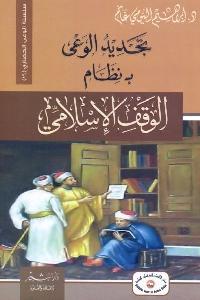 367 - تحميل كتاب تجديد الوعي بنظام الوقف الإسلامي pdf لـ د. إبراهيم البيومي غانم
