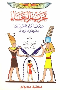 368 - تحميل كتاب تحريم البغاء عند قدماء المصريين pdf لـ أنطون زكري