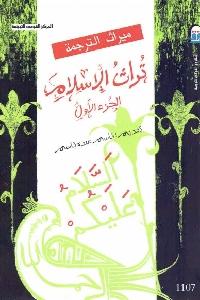 369 - تحميل كتاب تراث الإسلام (جزئين) pdf لـ مجموعة من الباحثين