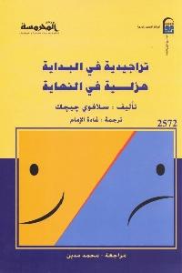 371 - تحميل كتاب تراجيدية في البداية هزلية في النهاية pdf لـ سلافوي جيجك