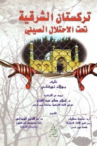 372 200x300 - تحميل كتاب تركستان الشرقية تحت الاحتلال الصيني pdf لـ بولات تورفاني