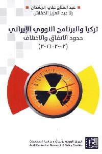 373 - تحميل كتاب تركيا والبرنامج النووي الإيراني pdf لـ عبد الفتاح علي الرشدان و رنا عبد العزيز الخماش