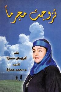374 - تحميل كتاب تزوجت مجرما pdf لـ كريمان حمزة