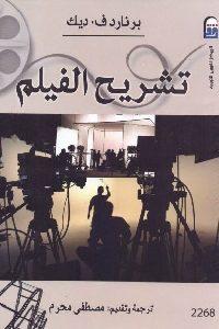 375 200x300 - تحميل كتاب تشريح الفيلم pdf لـ برنارد ف. ديك