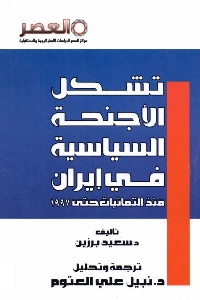 376 - تحميل كتاب تشكل الأجنحة السياسية في إيران منذ الثمانينات حتى 1997 pdf لـ د. سعيد برزين