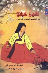 377 - تحميل كتاب تشون هيانج (من القصص الشعبي الكوري) pdf