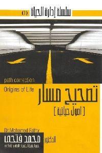 378 200x300 - تحميل كتاب تصحيح مسار - أصول حياتية pdf لـ الدكتور محمد فتحي