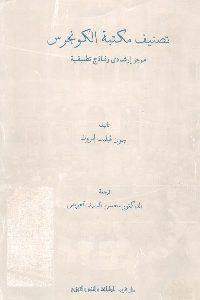 379 200x300 - تحميل كتاب تصنيف مكتبة الكونجرس pdf لـ جون فيليب إمروث
