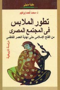 381 200x300 - تحميل كتاب تطور الملابس في المجتمع المصري pdf لـ د. محمد أحمد إبراهيم