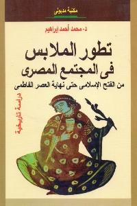 381 - تحميل كتاب تطور الملابس في المجتمع المصري pdf لـ د. محمد أحمد إبراهيم