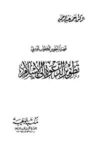 383 1 - تحميل كتاب تطوير الدعوة إلى الإسلام pdf لـ د. أحمد عبد الرحمن