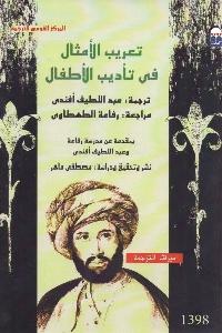 384 1 - تحميل كتاب تعريب الأمثال في تأديب الأطفال pdf لـ مؤلف مجهول