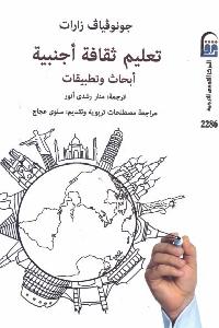 386 - تحميل كتاب تعليم ثقافة أجنبية : أبحاث وتطبيقات pdf لـ جونوفياف زارات