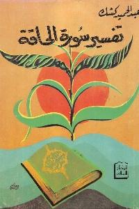 389 - تحميل كتاب تفسير سورة الحاقة pdf لـ عبد الحميد كشك