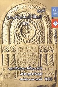 390 - تحميل كتاب تقرير الحالة الحاضرة لمصر 1671 Pdf لـ جوفني ميكيله فنسلبيو