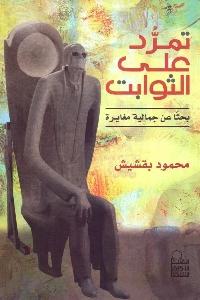 394 - تحميل كتاب تمرد على الثوابت : بحثا عن جمالية مغايرة pdf لـ محمود بقشيش
