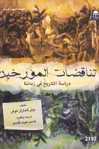 396 1 - تحميل كتاب تناقضات المؤرخين : دراسة التاريخ في زماننا Pdf لـ بيتر تشارلز هوفر