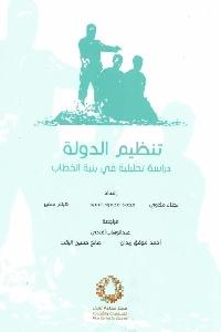 397 - تحميل كتاب تنظيم الدولة : دراسة تحليلية في بنية الخطاب pdf لـ مجموعة مؤلفين