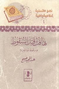 400 - تحميل كتاب تهافت قبل السقوط وسقوط صاحبه pdf لـ عبد المجيد صبح