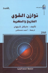 401 - تحميل كتاب توازن القوى : التاريخ والنظرية pdf لـ مايكل شيهان
