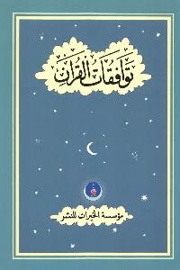 403 - تحميل كتاب توافقات القرآن pdf