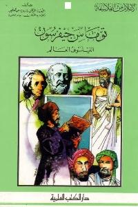 406 - تحميل كتاب توماس جيفرسون : الفيلسوف العالم pdf