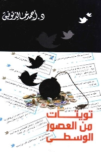 407 - تحميل كتاب تويتات من العصور الوسطى pdf لـ د. أحمد خالد توفيق