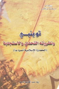 408 - تحميل كتاب توينبي ونظريته التحدي والاستجابة pdf لـ زياد عبد الكريم النجم